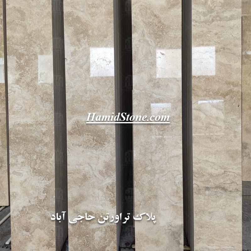 تصویری از پلاک تراورتن حاجی آباد ممتاز