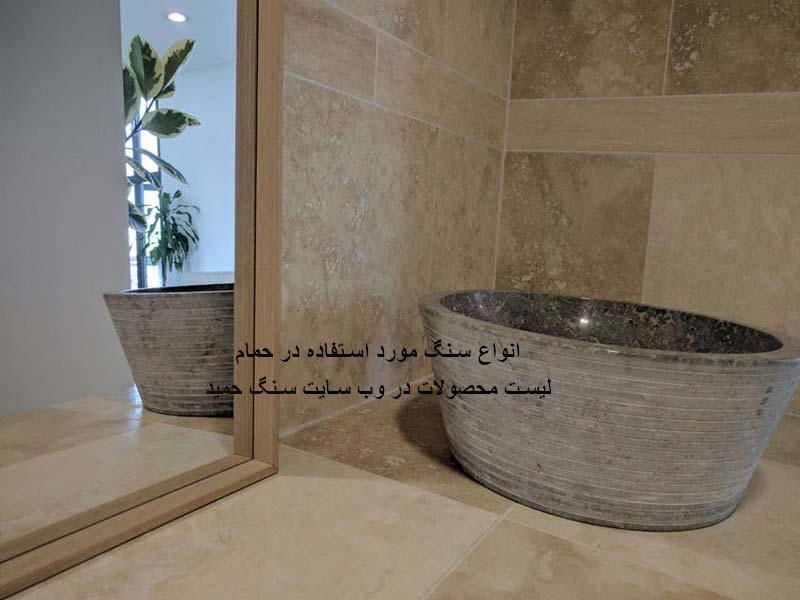 سنگ حمام