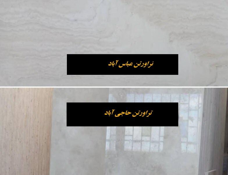 تفاوت بین تراورتن عباس آباد و حاجی آباد